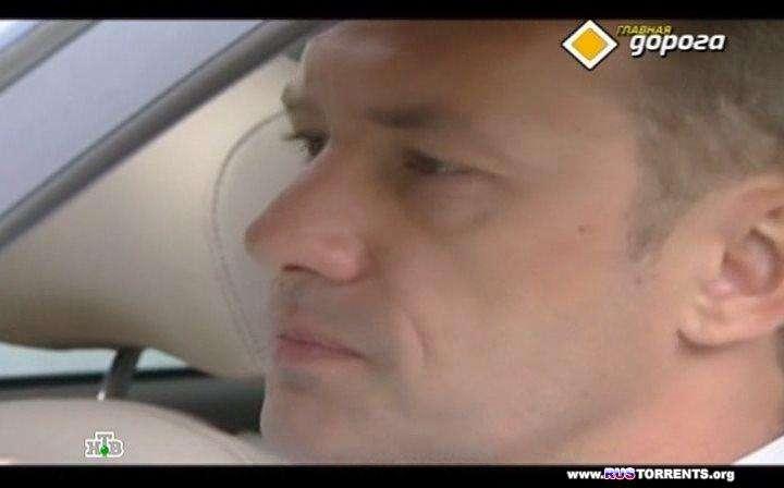 Главная дорога (Эфир от 03.08.) | SATRip