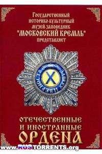 Отечественные и иностранные ордена | DVDRip