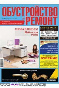 Подшивка журнала Обустройство & ремонт [341 номеров] | PDF