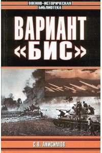 Сергей Анисимов - Вариант «Бис» | MP3