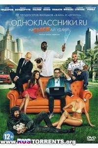 Одноклассники.ru: НаCLICKай удачу | DVD9 | Лицензия