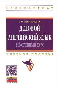 З. В. Маньковская - Деловой английский язык. Ускоренный курс | PDF