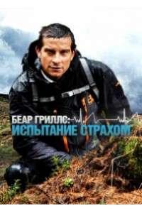 Discovery. Беар Гриллс: испытание страхом [01-06 серии из 06] | HDTVRip 720p