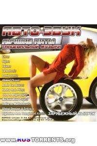VA - Авто-Звук. Лучшие хиты танцевальной музыки | MP3