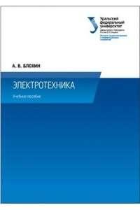 А.В. Блохин - Электротехника | PDF