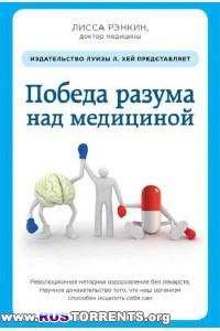 Победа разума над медициной. Революционная методика оздоровления без лекарств | PDF