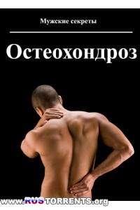 Мужские секреты. Остеохондроз | SatRip