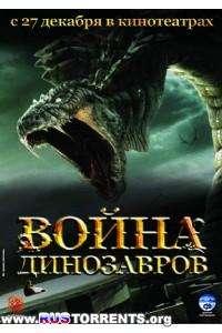 Война динозавров | BDRip 720p