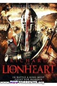 Ричард: Львиное сердце | DVDRip