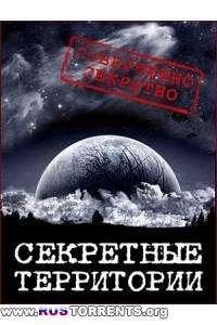Секретные территории - Кто придумал антимир?  | SatRip