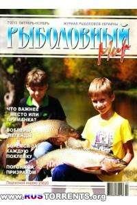 Рыболовный мир №7