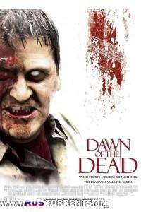 Рассвет мертвецов | BDRip