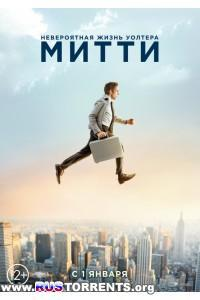 Невероятная жизнь Уолтера Митти | BDRip 1080p | Лицензия