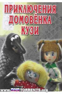 Приключения домовёнка Кузи