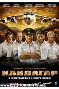 Кандагар   DVDRip   Лицензия