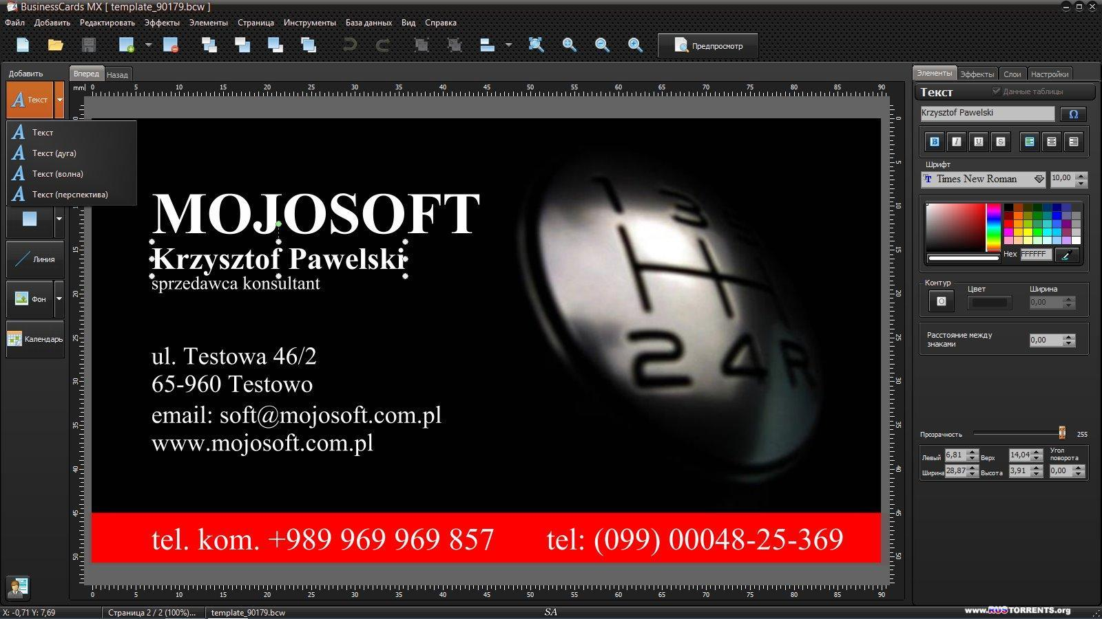 Mojosoft BusinessCards MX 4.93