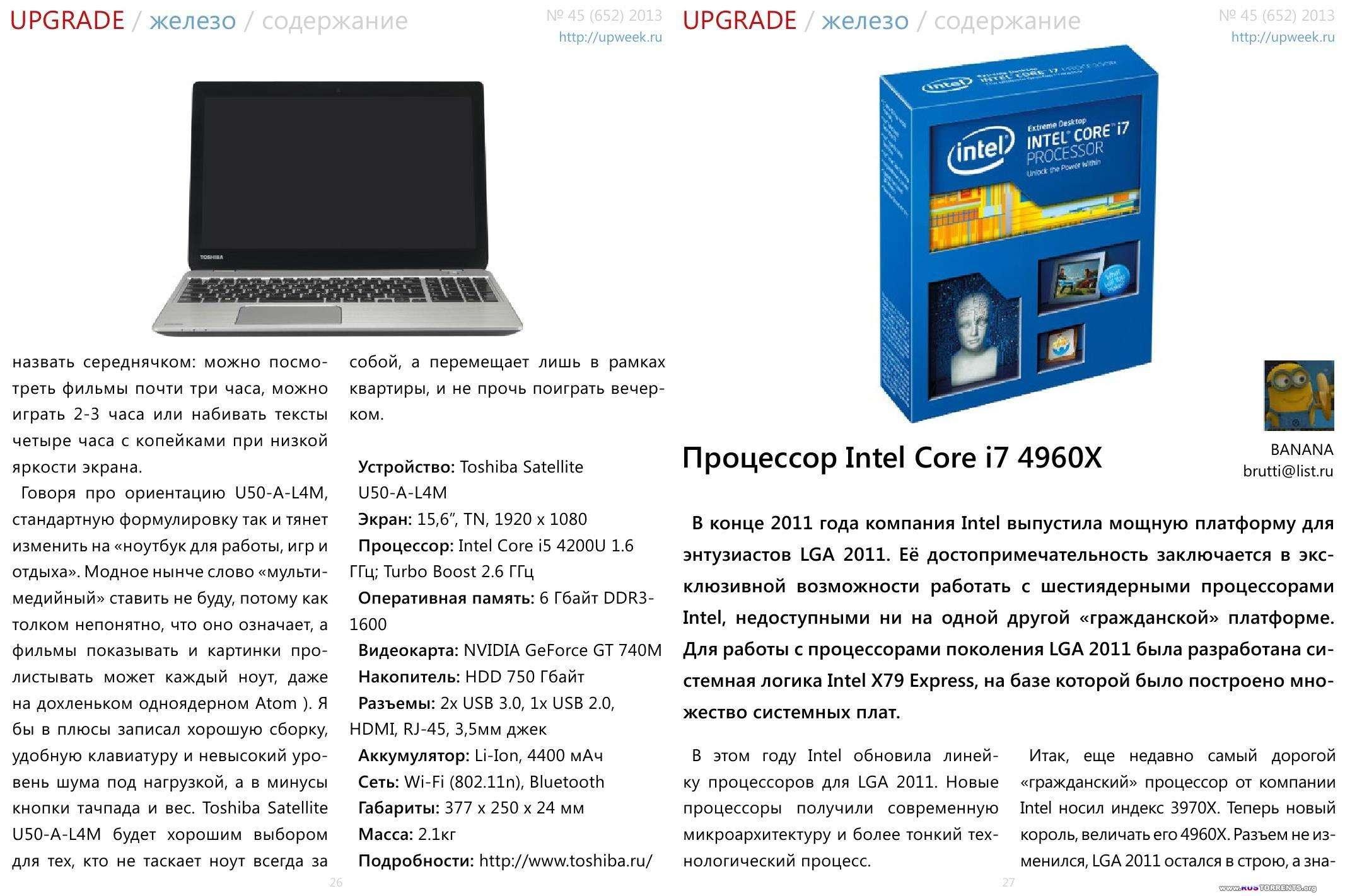 Upgrade №44, №45