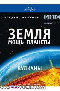BBC: Земля - Мощь планеты. Вулканы | 1 сезон | 1 эпизод из 5 | BDRip 1080p