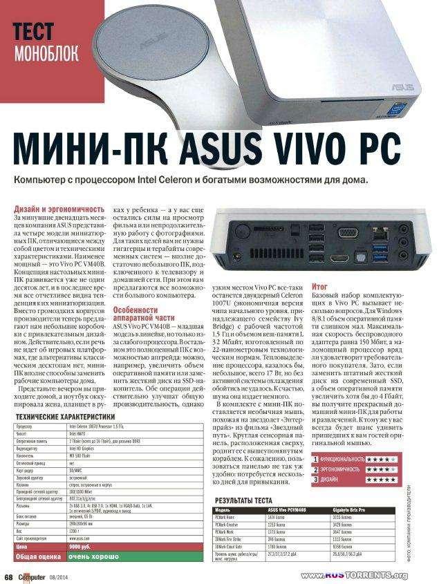 Computer Bild №8 (2014)