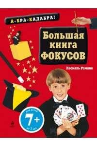 Паскаль Романо - Большая книга фокусов | PDF