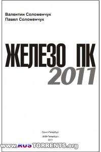 Железо ПК 2011 | PDF