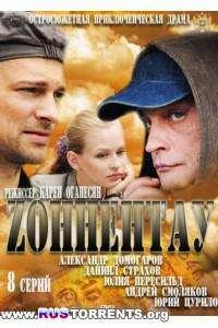 Зоннентау  (Серия 1-8 из 8)