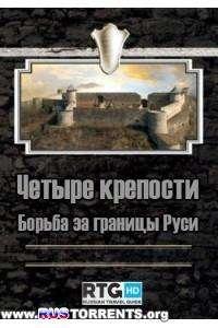 Четыре крепости. Борьба за границы Руси | HDTVRip