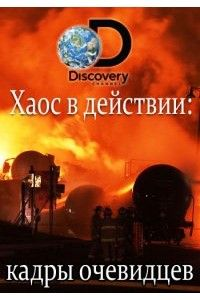 Discovery: Хаос в действии: кадры очевидцев [01-10 серии] | HDTVRip
