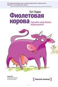 Сет Годин - Фиолетовая корова. Сделайте свой бизнес выдающимся! | PDF