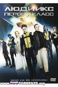 Люди Икс: Первый класс | BDRip 1080p
