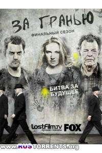 За гранью / Грань ( Сезон 5) | WEBDLRip | LostFilm