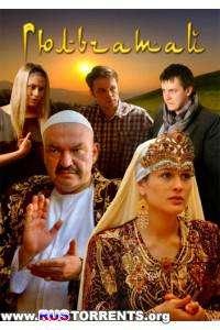 Гюльчатай (серии 01-08 из 08)