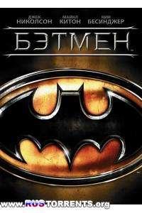 Бэтмен | HDRip