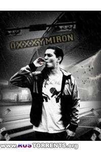 Oxxxymiron -Трекография (2010)