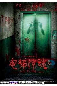 Лифт в ад