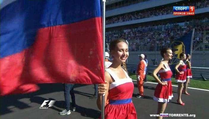 Формула 1: 16/19. Гран-при России. Гонка [12.10] | HDTVRip