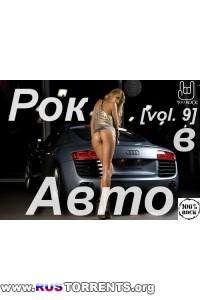 VA - Рок в Авто vol. 9