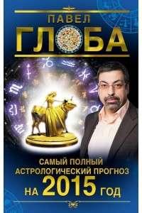 Павел Глоба - Самый полный астрологический прогноз на 2015 год | FB2