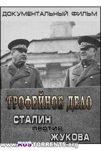 Сталин против Жукова.Трофейное дело | SATRip