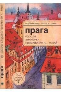 А. Розенберг - Прага. Короли, алхимики, привидения и... пиво! | PDF