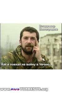Как я поехал на войну в Чечню.Исповедь Владимира Виноградова.