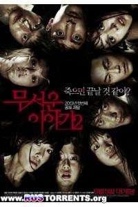 Истории ужасов 2 | DVDRip