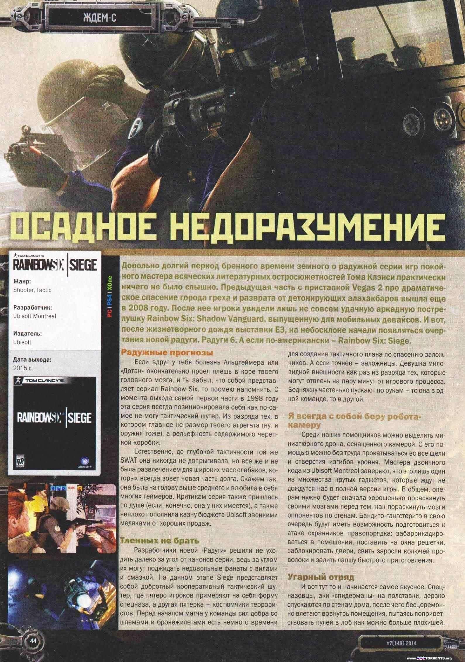 Шпиль! №7 | PDF