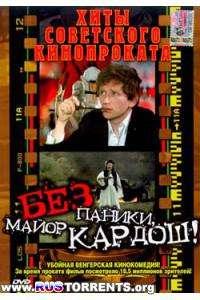 Без паники, майор Кардош! | DVDRip