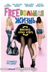 Freeвольная жизнь | DVDRip