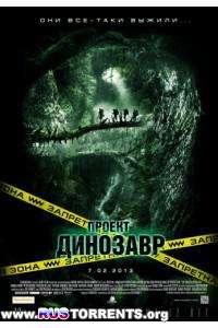 Проект Динозавр | HDRip