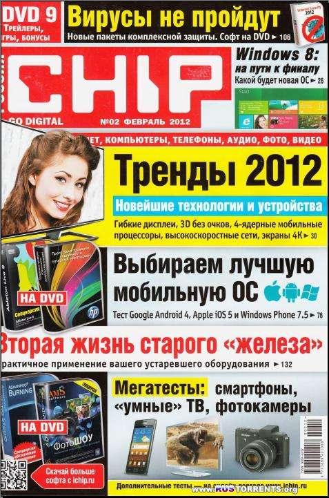 Chip № 1 - № 9 Россия (Январь - Сентябрь) (2012)