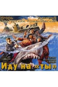 Игорь Подгурский, Дмитрий Романтовский - Иду на «ты» | MP3