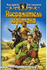 Андрей Белянин - Посрамитель Шайтана