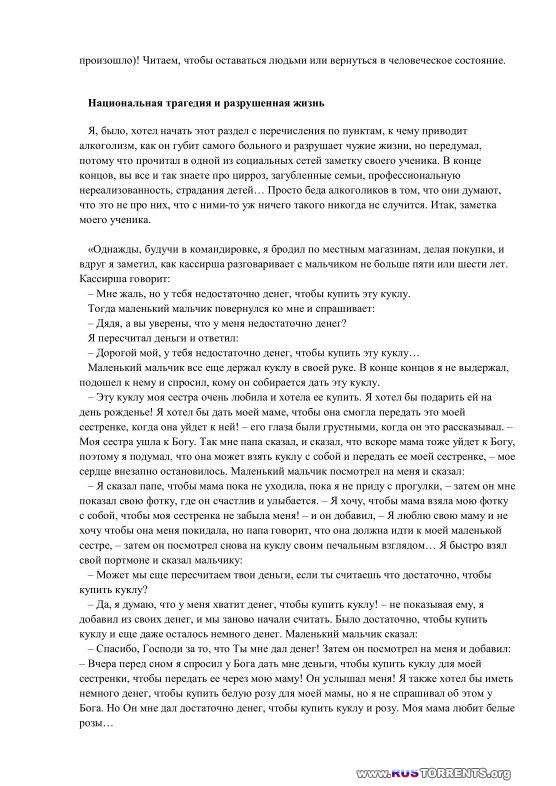 Рушель Блаво - Как победить алкоголизм | PDF